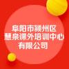 阜阳市颍州区慧泉课外培训中心有限公司