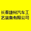 长春捷柯汽车工艺装备有限公司