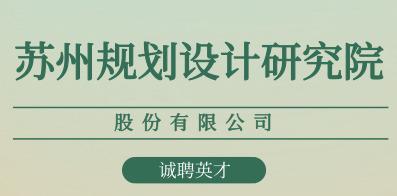 苏州规划设计研究院股份有限公司