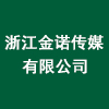浙江金诺传媒有限公司