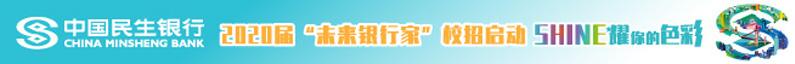 中國民生銀行股份有限公司招聘信息