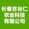 长春吉谷仁农业科技有限公司