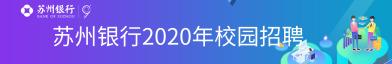 蘇州銀行股份有限公司招聘信息