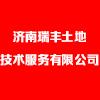 济南瑞丰土地技术服务有限公司