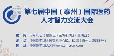 中国医药城人才网