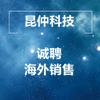 深圳市昆仲科技有限公司