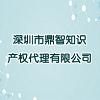 深圳市鼎智知识产权代理有限公司