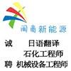洛阳闽商新能源科技有限公司