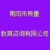 南阳市煦童教育咨询有限公司
