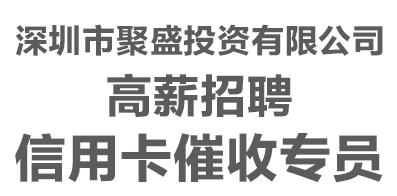 深圳市聚盛投资有限公司