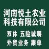 河南悦土农业科技有限公司