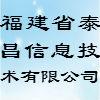 福建省泰昌信息技术有限公司