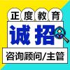 郑州正度教育科技有限公司