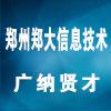 郑州郑大信息技术有限公司