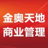 南京金奥天地商业管理有限公司