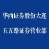 华西证券股份有限公司大连五五路证券营业部