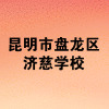 昆明市盘龙区济慈学校