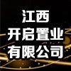江西开启置业有限公司