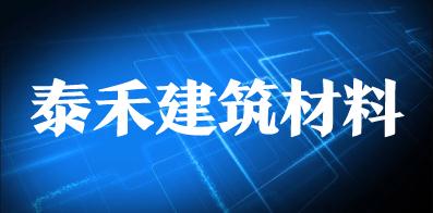 吉林省泰禾建筑材料有限公司
