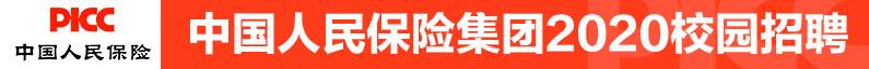中國人民保險集團股份有限公司招聘信息