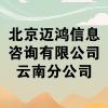 北京迈鸿信息咨询有限公司云南分公司