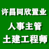 许昌同欣置业有限公司