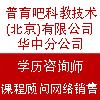 普育吧科教技术(北京)有限公司华中分公司
