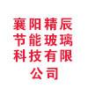 襄阳精辰节能玻璃科技有限公司
