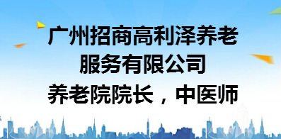 广州招商高利泽养老服务有限公司