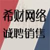 湖南希财网络科技有限公司