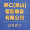 道仁(昆山)智能装备有限公司