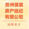 苏州俣宸房产经纪有限公司