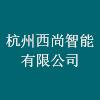 杭州西尚智能有限公司