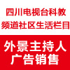 四川电视台科教频道社区生活栏目