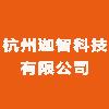 杭州迦智科技有限公司