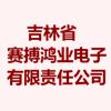 吉林省赛搏鸿业电子有限责任公司