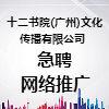 十二书院(广州)文化传播有限公司