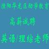 濮阳市华龙区励学教育培训学校有限公司