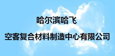 哈尔滨哈飞空客复合材料制造中心有限公司