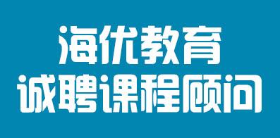 上海海优教育培训有限公司