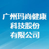 广州玛尚健康科技股份有限公司