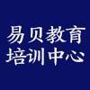 沈阳市浑南区易贝教育培训中心