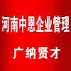 河南中恩企业管理咨询有限公司