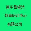 镇平县睿达教育培训中心有限公司