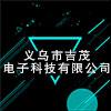 义乌市吉茂电子科技有限公司