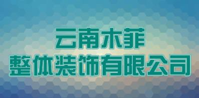 云南木菲整体装饰有限公司
