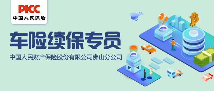 中国人民财产保险股份有限公司佛山市分公司