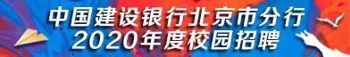 中國建設銀行股份有限公司北京市分行招聘信息