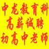 濮阳市中龙教育科技有限公司