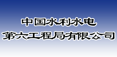 中国水利水电第六工程局有限公司